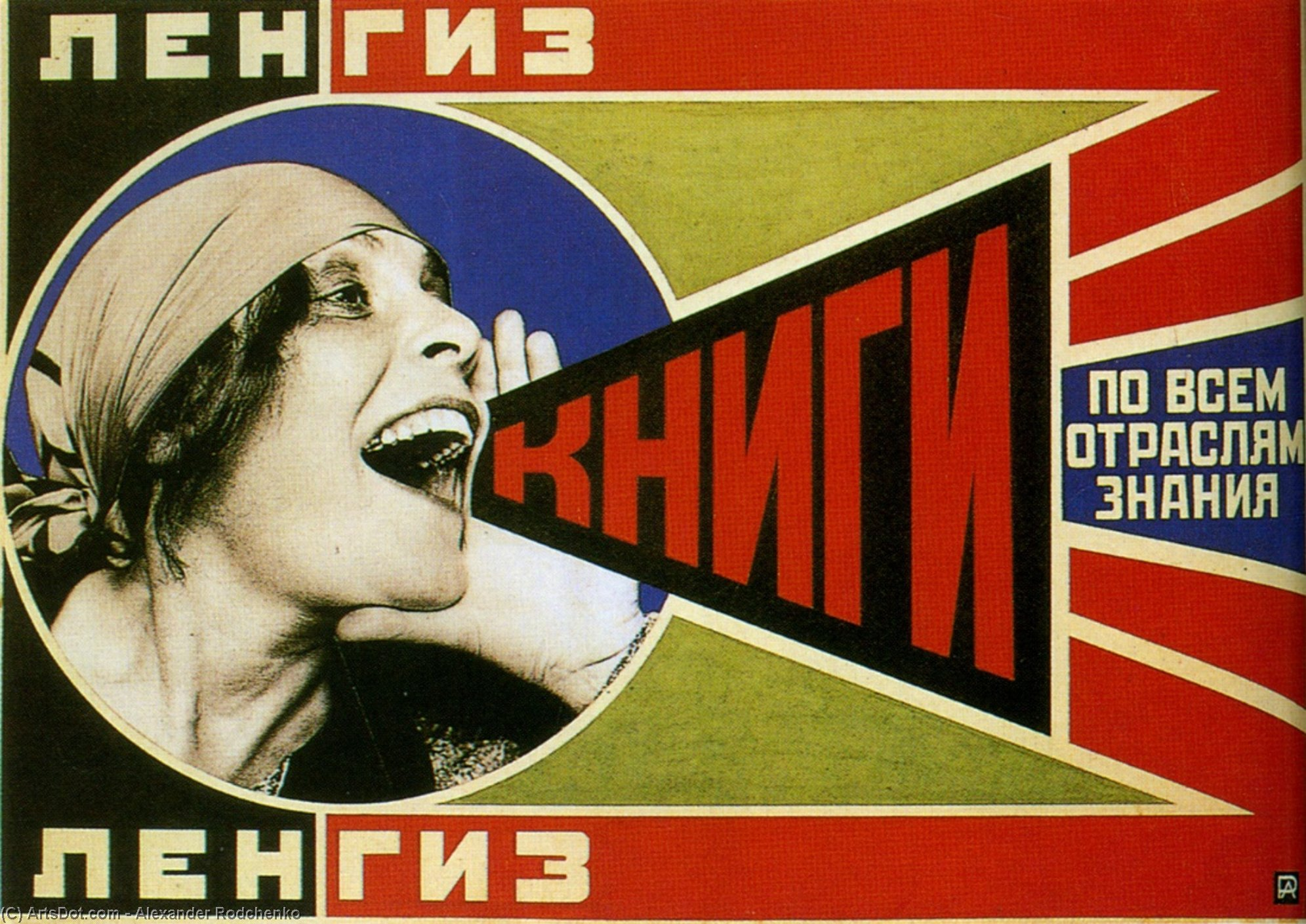 WikiOO.org - Güzel Sanatlar Ansiklopedisi - Resim, Resimler Alexander Rodchenko - Books
