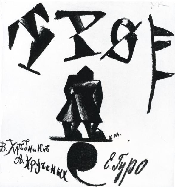 Wikioo.org - The Encyclopedia of Fine Arts - Painting, Artwork by Kazimir Severinovich Malevich - Cover of the Book