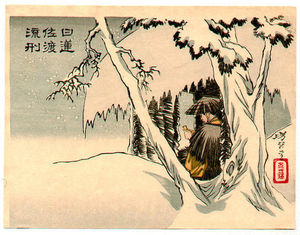 Priest Nichiren Is Sitting In A Snow Covered Hut During His Exile To Sado