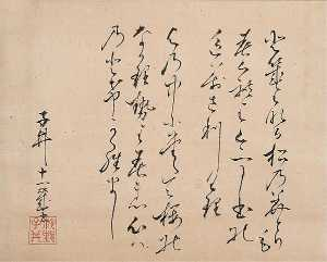 Two Poems from the Collection of Ancient and Modern Poems (Kokin wakashū)