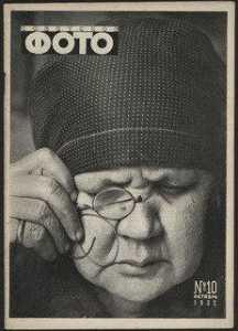 Sovetskoe foto, no. 10