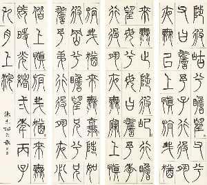 Calligraphy in Zhuanshu