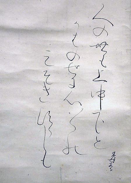 Wikioo.org - The Encyclopedia of Fine Arts - Painting, Artwork by Otagaki Rengetsu - Purification Rite